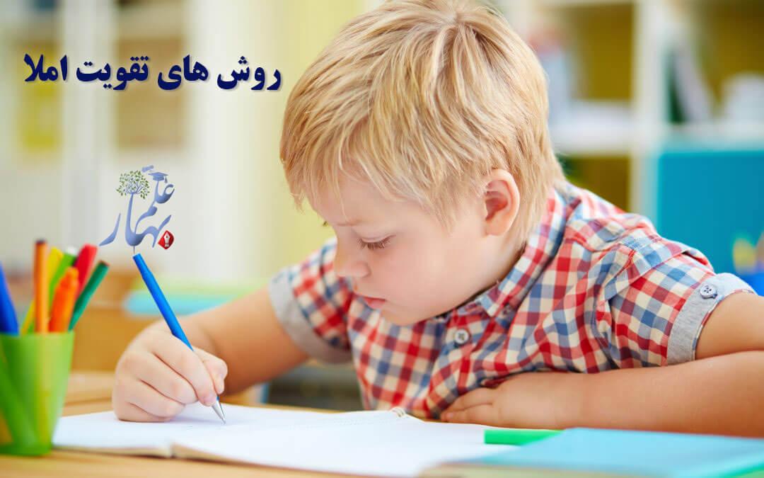 راههای آموزش و تقویت املا در دورهی ابتدایی به خصوص پایهی اوّل