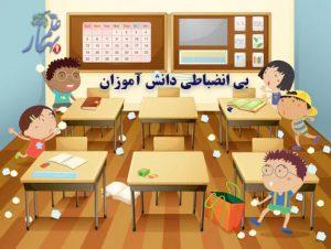 بی انضباطی دانش آموز