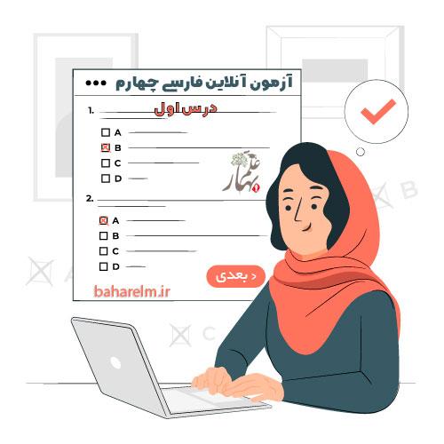 آزمون آنلاین درس اول فارسی چهارم